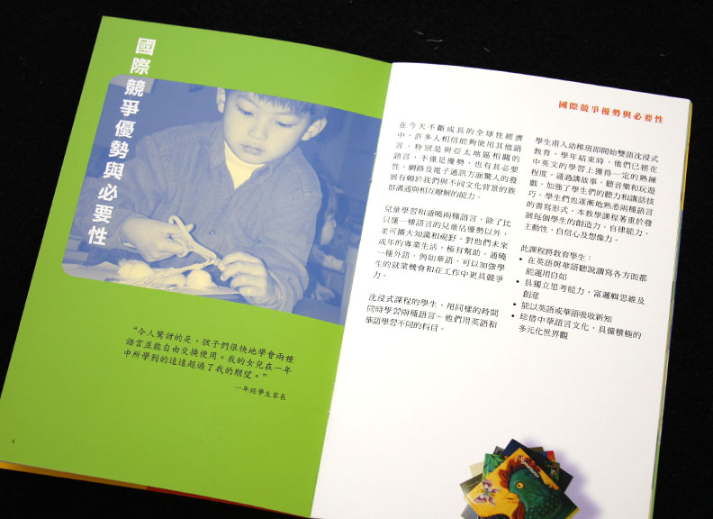 Cupertino Language Immersion Program Brochure Inside Spreads